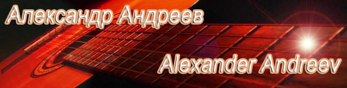 Гитара и гитаристы